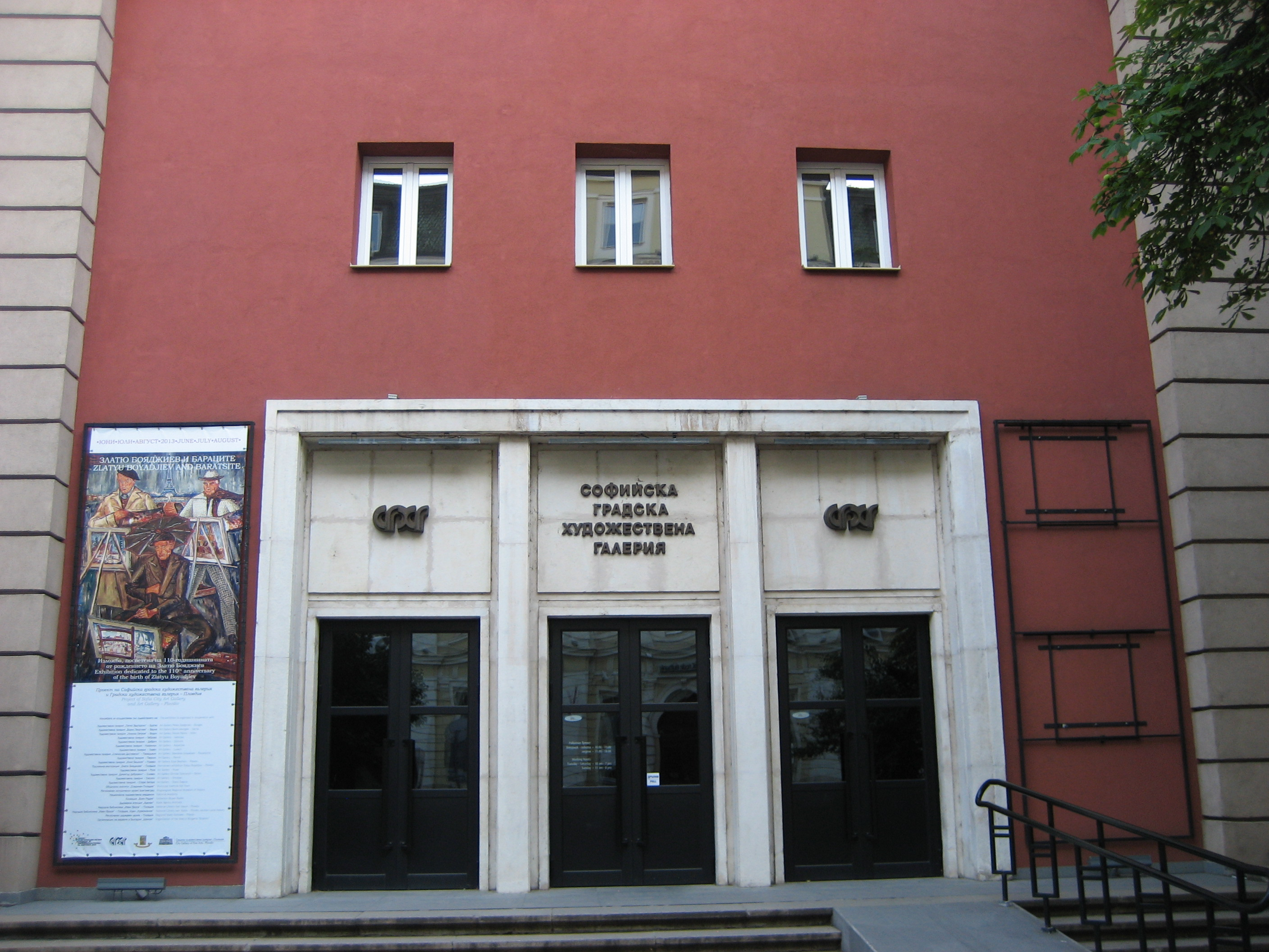 Sofia art gallery